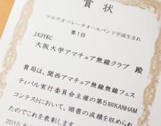 KANHAMコンテスト2015 優勝!