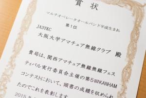 KANHAM コンテスト 賞状